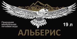 альберис в Новочеркасске